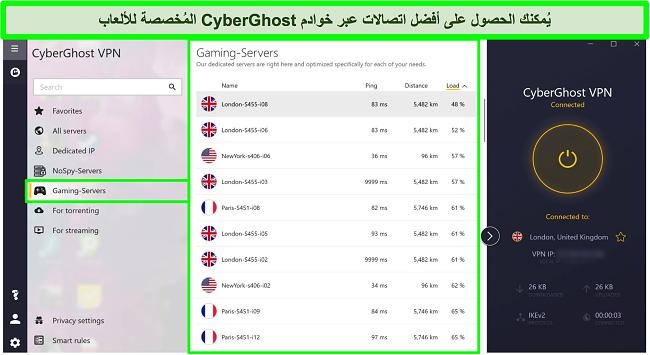لقطة شاشة لخوادم ألعاب CyberGhost مع تحميل مصنف بترتيب تنازلي