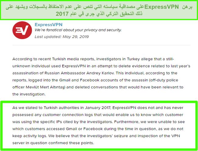 لقطة شاشة لسياسة ExpressVPN بعدم الاحتفاظ بالسجلات