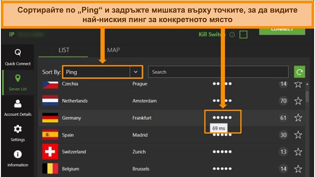 Екранна снимка на списъка със сървъри на IPVanish в приложението Windows, подчертавайки сървърите, сортирани по пинг и най -ниската налична латентност в този регион.