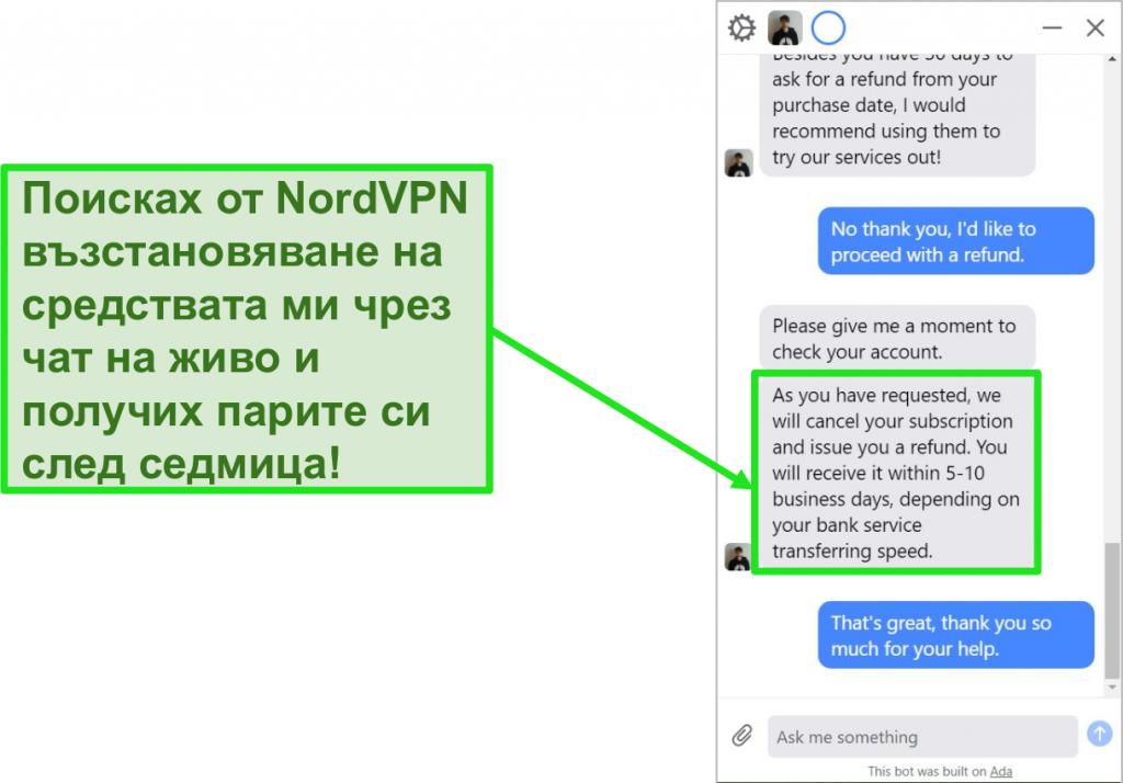 Екранна снимка на възстановяване на средства, инициирано и одобрено чрез чат на живо за поддръжка на клиенти на NordVPN