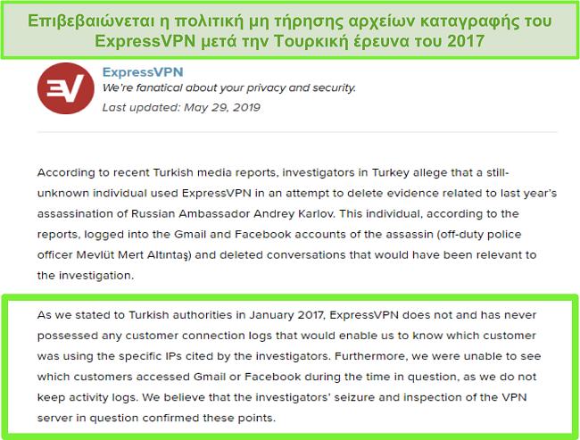 Στιγμιότυπο οθόνης της πολιτικής χωρίς καταγραφές του ExpressVPN