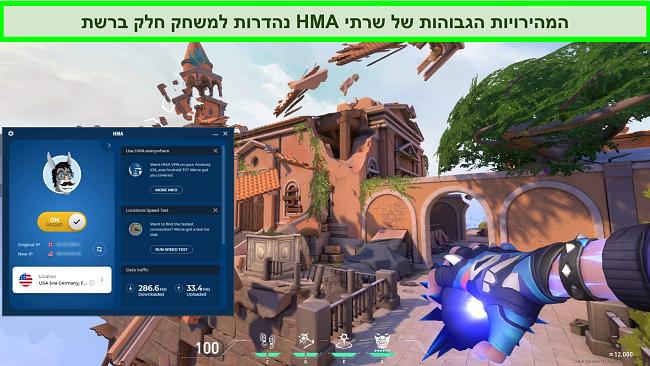 צילום מסך של HMA המחובר לשרת אמריקאי כשברקע משחק Valorant.