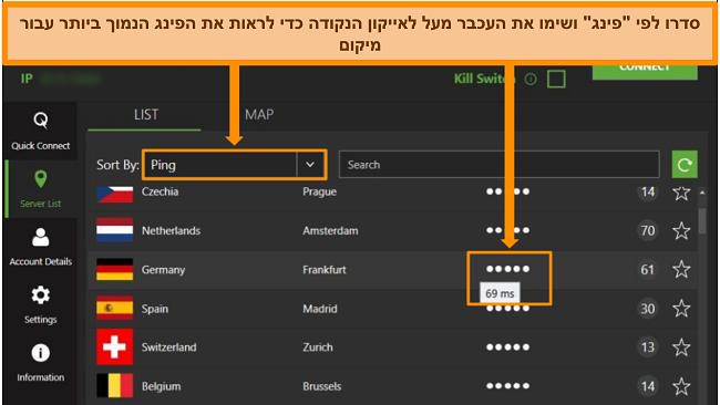 צילום מסך של רשימת שרתים IPVanish באפליקציית Windows, תוך הדגשת השרתים ממוינים לפי פינג וההשהיה הנמוכה ביותר הזמינה באזור זה.