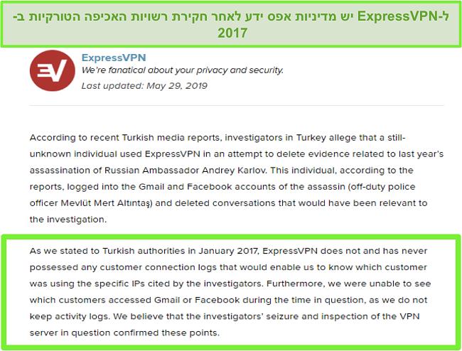צילום מסך של מדיניות האחסון ללא יומני ExpressVPN