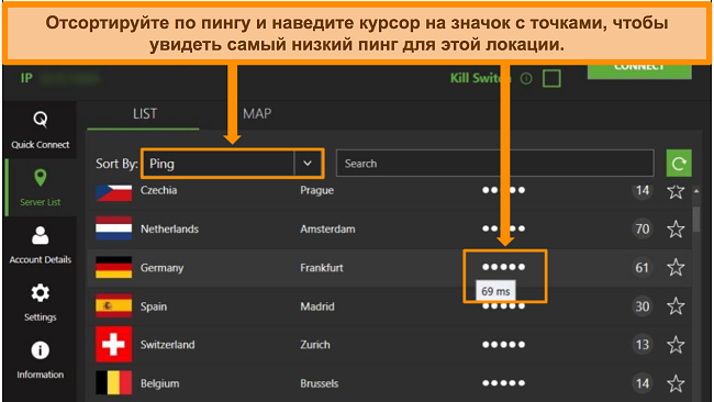 Снимок экрана со списком серверов IPVanish в приложении для Windows с выделением серверов, отсортированных по пингу и наименьшей доступной задержке в этом регионе.