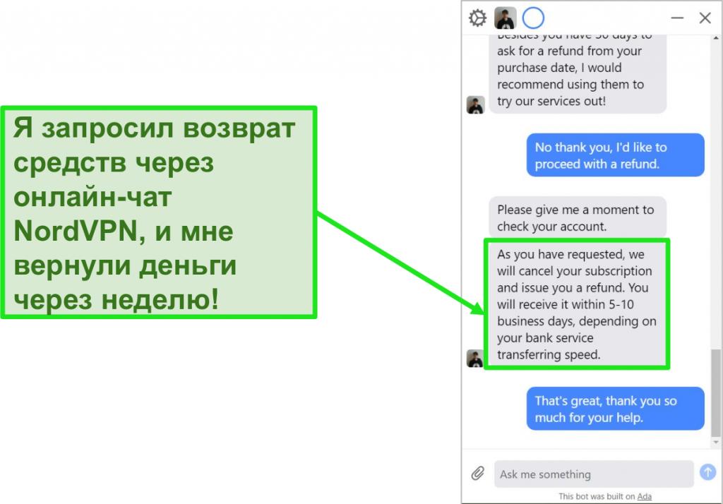 Скриншот инициированного и утвержденного возмещения в чате службы поддержки клиентов NordVPN