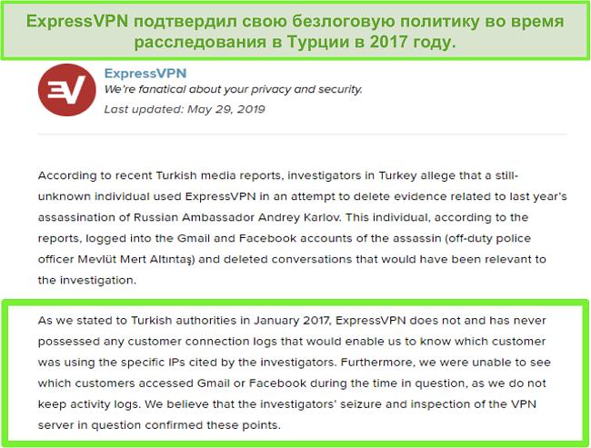 Снимок экрана с политикой отсутствия логов ExpressVPN