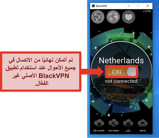 لقطة شاشة لعميل Windows الخاص بـ BlackVPN لا يتصل بالرغم من تشغيله