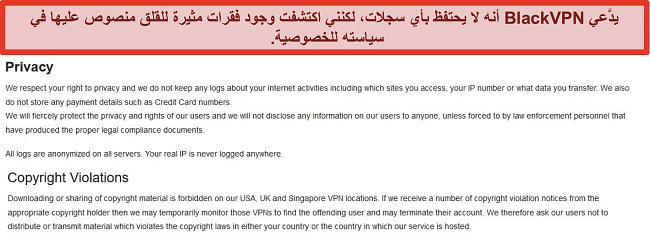 لقطة شاشة لقسمي انتهاكات الخصوصية وحقوق النشر في شروط خدمة BlackVPN