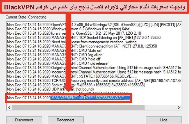 لقطة شاشة لـ BlackVPN تحاول الاتصال بخادم عبر عميل OpenVPN