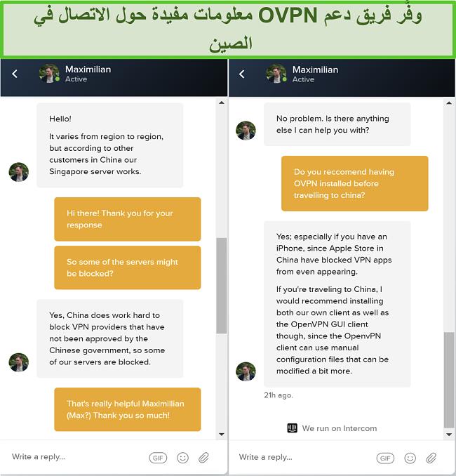 لقطة شاشة للدردشة المباشرة مع OVPN حول ما إذا كانت الخوادم تعمل في الصين