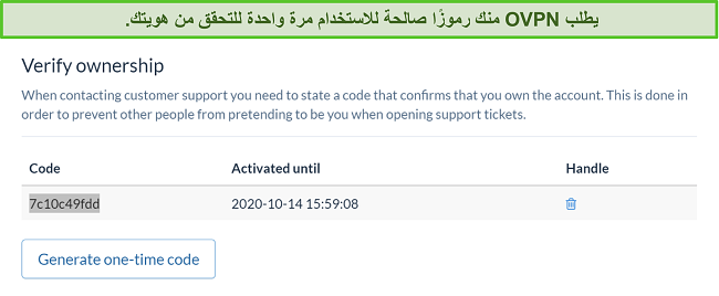 لقطة شاشة لرمز OVPN الذي يستخدم لمرة واحدة للتحقق من الهوية أثناء عملية إلغاء الاشتراك