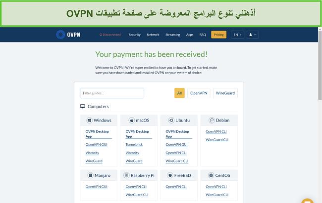 لقطة شاشة لخيارات تطبيق OVPN