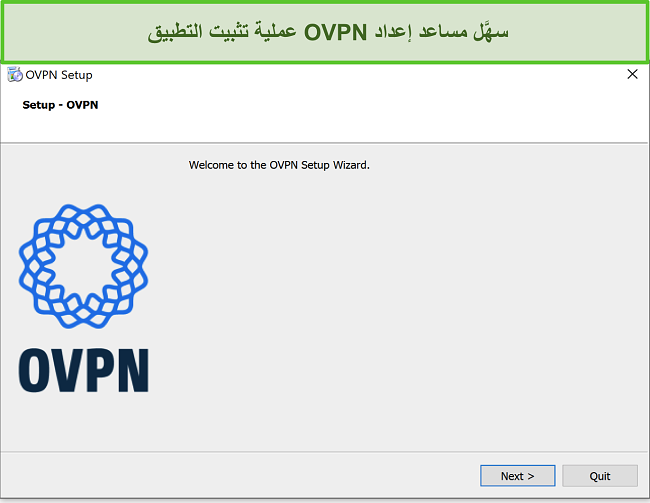 لقطة شاشة لمعالج إعداد OVPN