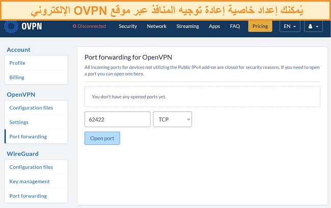 لقطة شاشة لخيار إعادة توجيه المنفذ على OVPN