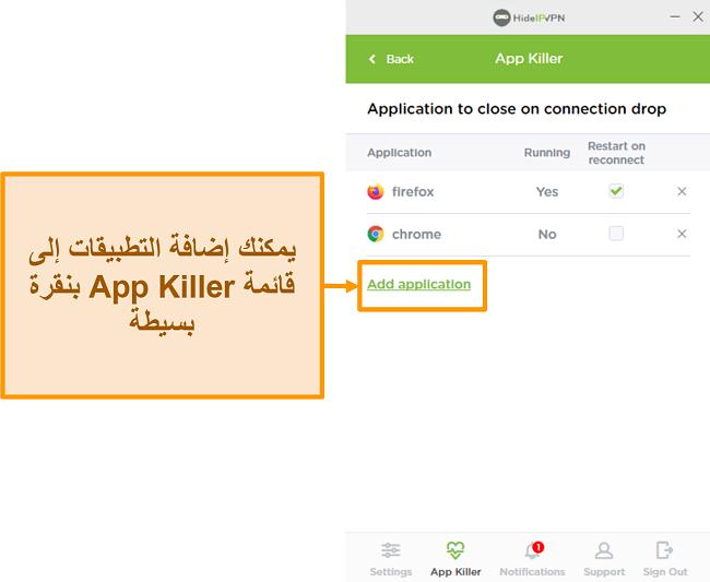 لقطة شاشة لـ HideIPVPN Application Killer.