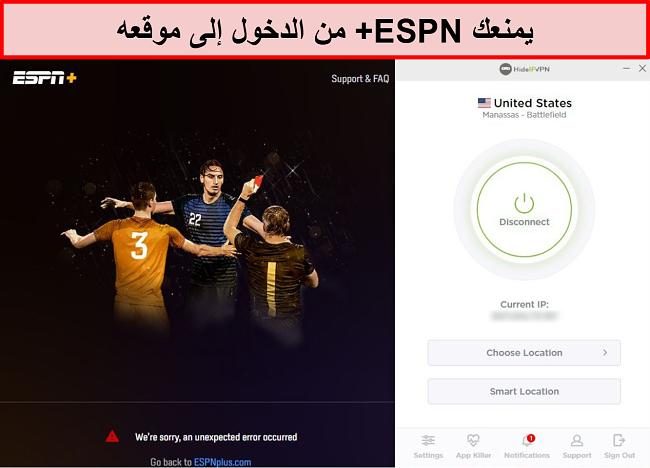 لقطة شاشة لـ ESPN + تمنعك من الوصول إلى خدماتها عبر HideIPVPN.