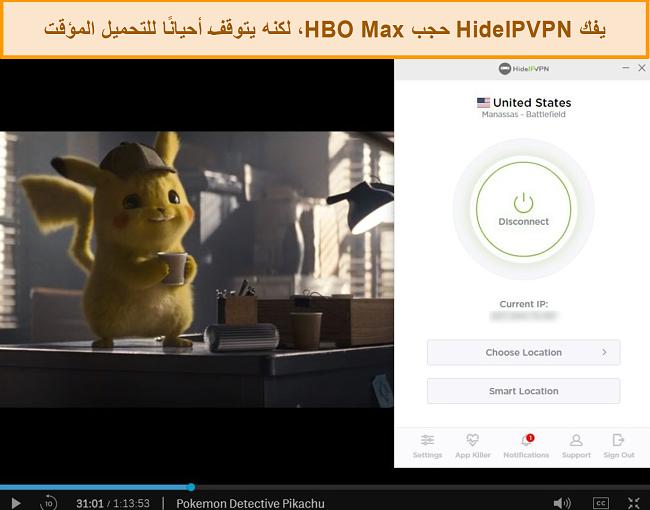 لقطة شاشة لـ HideIPVPN لإلغاء حظر HBO Max ، وتدفق Pokemon Detective Pikachu.