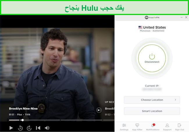 لقطة شاشة لـ HideIPVPN لإلغاء حظر Hulu ، وتدفق Brooklyn Nine-Nine.