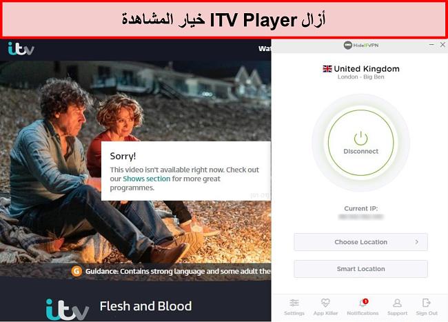 لقطة شاشة لمشغل ITV يزيل خيار بث العروض على اتصال HideIPVPN. بدلاً من ذلك ، تنص على أن الفيديو غير متاح للتشغيل الآن.