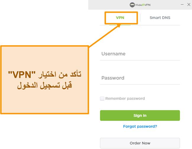 لقطة شاشة لشاشة تسجيل الدخول HideIPVPN لسطح المكتب.