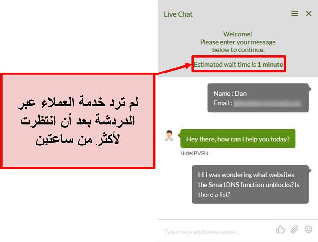 لقطة شاشة لمحادثة HideIPVPN المباشرة التي فشلت في الرد.