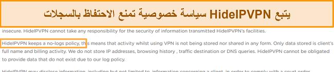 لقطة شاشة لسياسة عدم الاحتفاظ بالسجلات الخاصة بـ HideIPVPN.