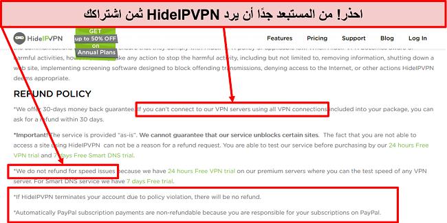 لقطة شاشة لسياسة استرداد HidelVPN