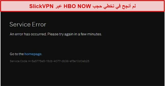 لقطة شاشة لحظر SlickVPN بواسطة HBO NOW