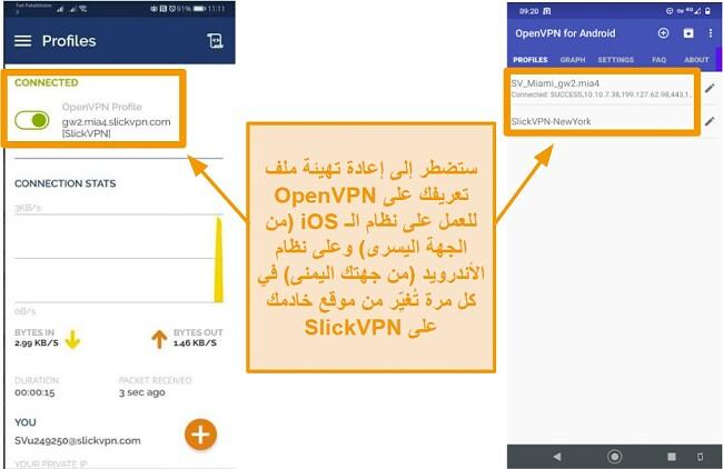 لقطة شاشة لـ SlickVPN تحتاج إلى تكوين يدوي في كل مرة تقوم فيها بتغيير موقع الخادم على جهاز محمول