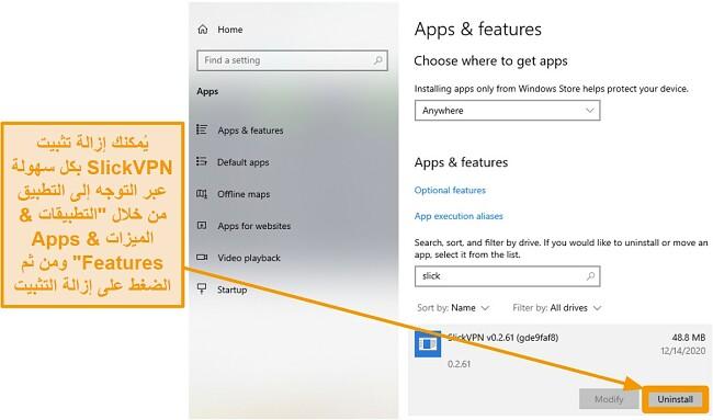 لقطة شاشة توضح كيفية إلغاء تثبيت SlickVPN من خلال قائمة التطبيقات والميزات.