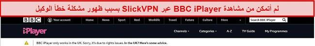 لقطة شاشة تم حظر SlickVPN بواسطة BBC iPlayer