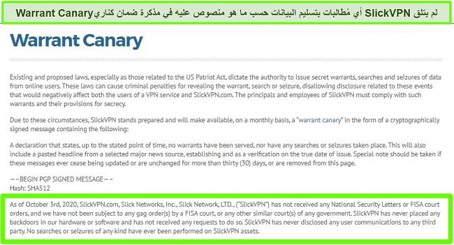 لقطة شاشة من إشعار Warrant Canary الخاص بـ SlickVPN