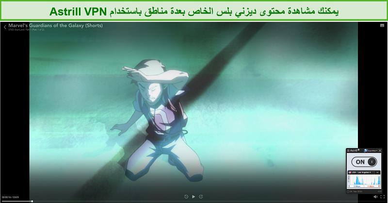 لقطة شاشة لـ Astrill VPN متصل بخادم لوس أنجلوس وإلغاء حظر Disney +.