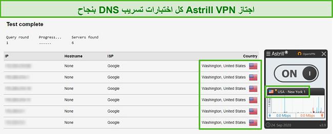 لقطة شاشة لـ Astrill VPN اجتياز اختبارات تسرب DNS بنجاح.