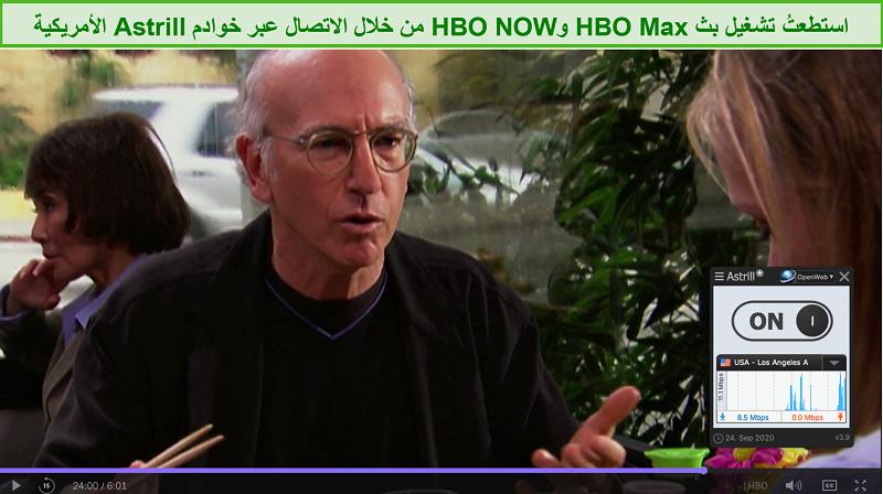 لقطة شاشة لإلغاء حظر Astrill VPN كبح حماسك على HBO Max.