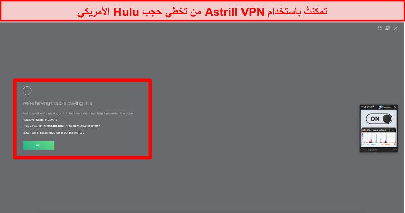 لقطة شاشة لـ Astrill VPN متصل بخادم أمريكي ويظهر رمز خطأ بواسطة Hulu US.