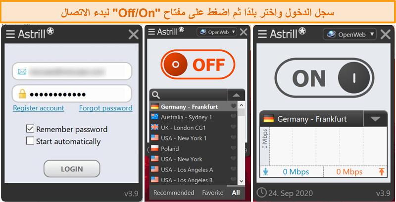 لقطة شاشة لتطبيق Astrill VPN على نظام Windows.