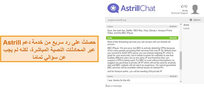 لقطة شاشة لدعم الدردشة الحية في Astrill.