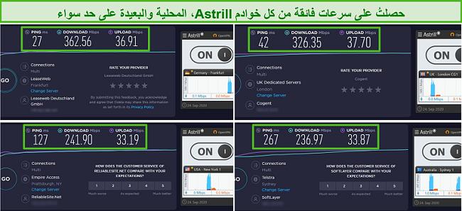 لقطة شاشة لأربع اختبارات للسرعة باستخدام خوادم Astrill's Frankfurt ولندن ونيويورك وسيدني.