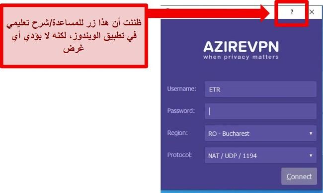 لقطة شاشة للشاشة الرئيسية لواجهة مستخدم AzireVPN
