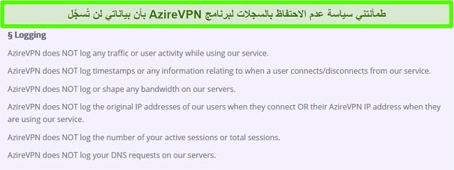 لقطة شاشة لسياسة عدم الاحتفاظ بالسجلات في AzireVPN