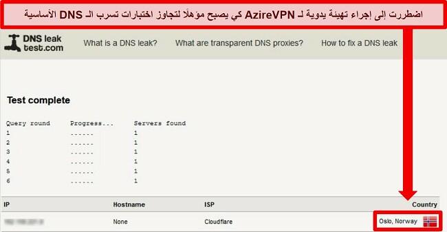 لقطة شاشة لاختبار تسرب DNS ناجح