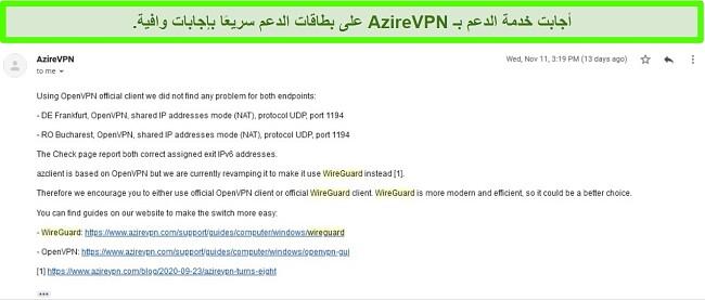 لقطة شاشة لدعم AzireVPN للاستجابة لتذكرة طلب المساعدة