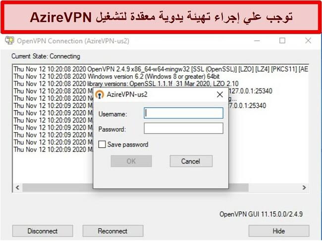 لقطة شاشة لمطالبة تسجيل دخول AzireVPN أثناء استخدام عميل OpenVPN