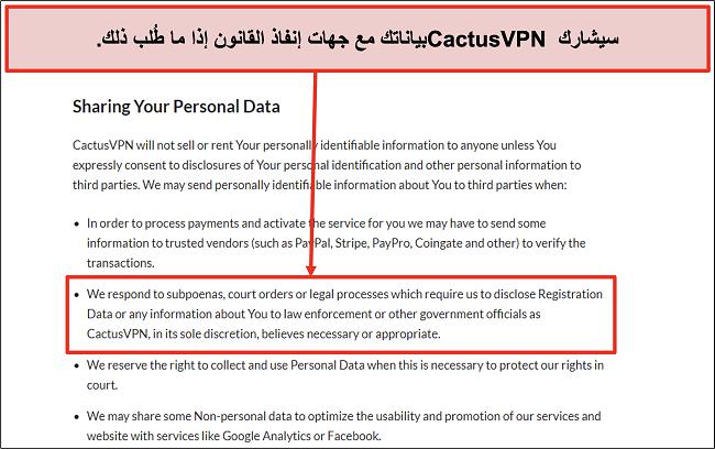 لقطة شاشة لسياسة خصوصية CactusVPN توضح أنها ستسلم بياناتك