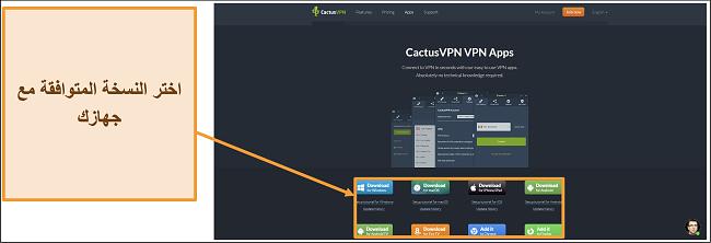 لقطة شاشة توضح مكان تنزيل إصدار CactusVPN الذي تريده من موقعه على الويب