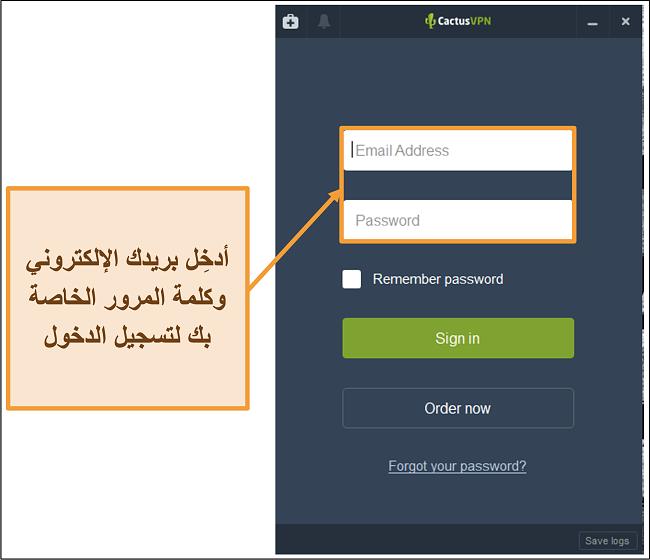 لقطة شاشة تعرض شاشة تسجيل الدخول على البريد الإلكتروني لتأكيد عميل CactusVPN من CactusVPN لإنشاء كلمة مرور لحسابك