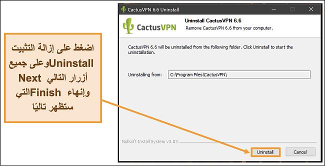 لقطة شاشة توضح كيفية إنهاء إلغاء تثبيت CactusVPN من معالج إلغاء التثبيت