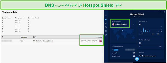 لقطة شاشة لـ Hotspot Shield اجتياز اختبار DNS أثناء الاتصال بخادم المملكة المتحدة.